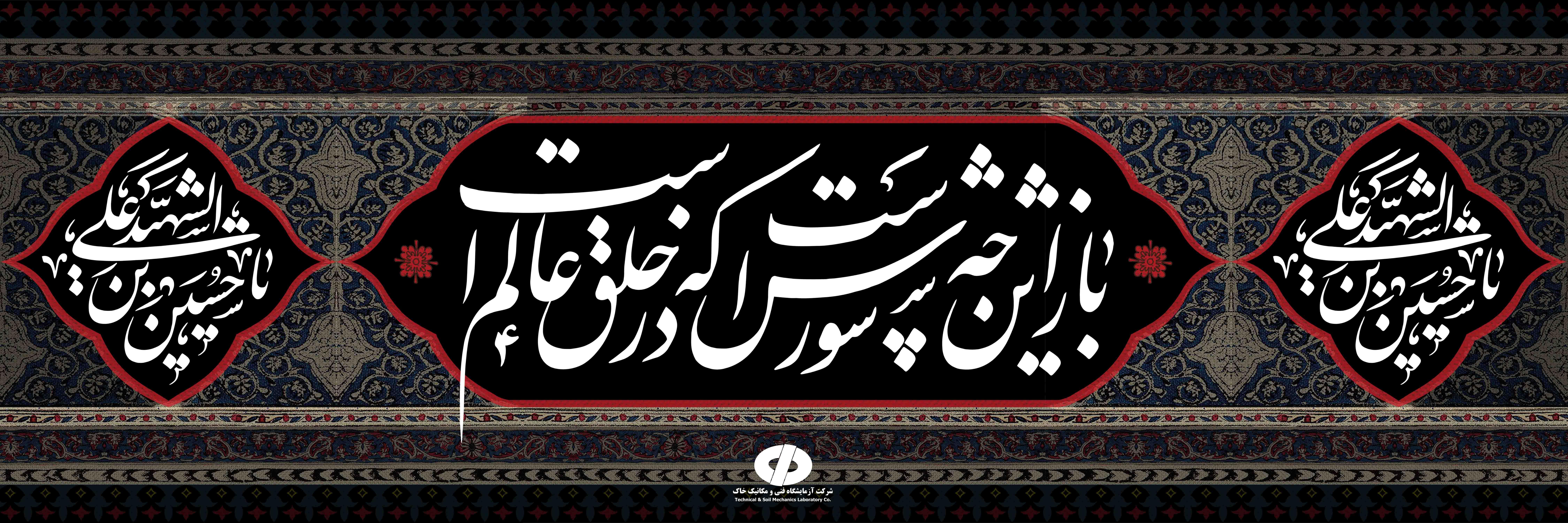 katibe_imam_hossein